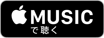 AppleMusicで聴く